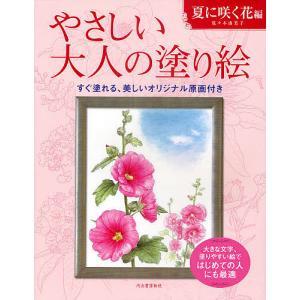 やさしい大人の塗り絵 塗りやすい絵で、はじめての人にも最適 夏に咲く花編/佐々木由美子