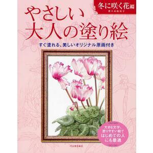 やさしい大人の塗り絵 塗りやすい絵で、はじめての人にも最適 冬に咲く花編/佐々木由美子