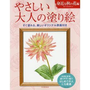 やさしい大人の塗り絵 塗りやすい絵で、はじめての人にも最適 身近な秋の花編/佐々木由美子
