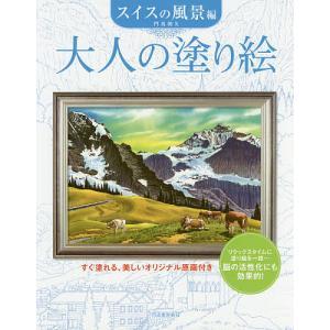 大人の塗り絵 すぐ塗れる、美しいオリジナル原画付き スイスの風景編/門馬朝久