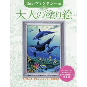 大人の塗り絵 すぐ塗れる、美しいオリジナル原画付き 海のファンタジー編/玉神輝美