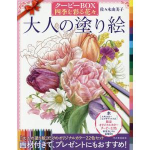 著:佐々木由美子 出版社:河出書房新社 発行年月:2018年04月