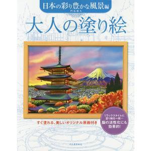 大人の塗り絵 すぐ塗れる、美しいオリジナル原画付き 日本の彩り豊かな風景編/門馬朝久