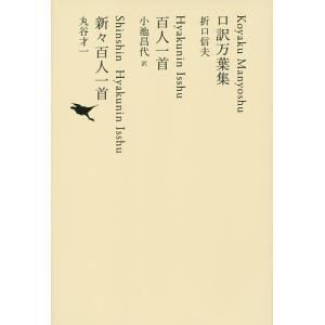 日本文学全集 02