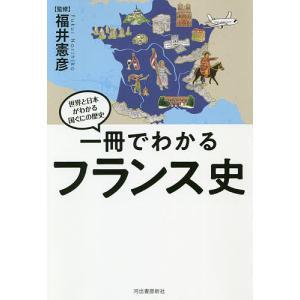 毎日クーポン有/ 一冊でわかるフランス史/福井憲彦