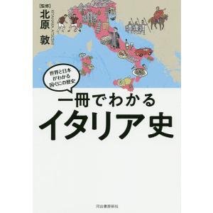 毎日クーポン有/ 一冊でわかるイタリア史/北原敦