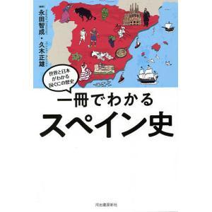 毎日クーポン有/ 一冊でわかるスペイン史/永田智成/久木正雄