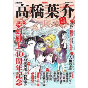 日曜はクーポン有/ 高橋葉介 総特集 『夢幻紳士』40周年記念