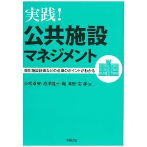 著:小松幸夫 著:池澤龍三 著:堤洋樹 出版社:学陽書房 発行年月:2019年10月