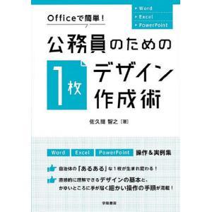 Officeで簡単!公務員のための「1枚デザイン」作成術 Word Excel PowerPoint...
