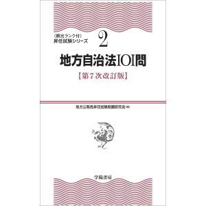 地方自治法101問/地方公務員昇任試験問題研究会