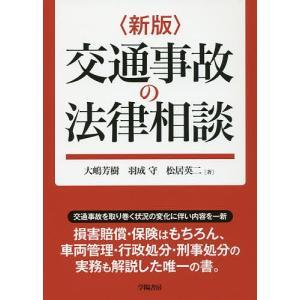 交通事故の法律相談/大嶋芳樹/羽成守/松居英二