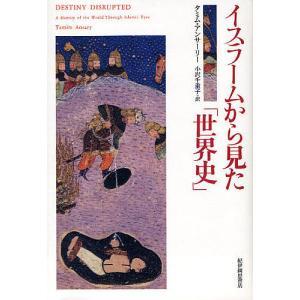 イスラームから見た「世界史」/タミム・アンサーリー/小沢千重子