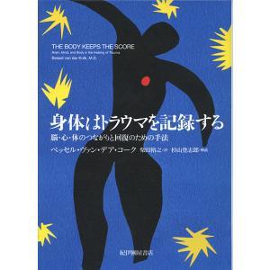 身体はトラウマを記録する 脳・心・体のつながりと回復のための手法/ベッセル・ヴァン・デア・コーク/柴田裕之...