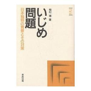 いじめ問題 日本独特の背景とその対策/稲村博