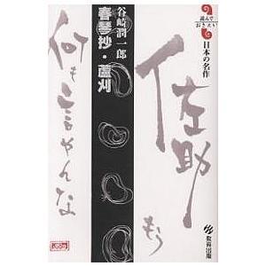 著:谷崎潤一郎 出版社:教育出版 発行年月:2003年10月 シリーズ名等:読んでおきたい日本の名作