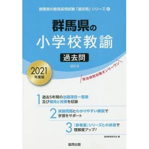 '21 群馬県の小学校教諭過去問/協同教育研究会