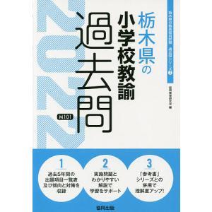 '22 栃木県の小学校教諭過去問/協同教育研究会