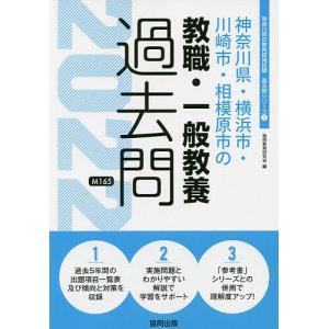 '22 神奈川県・横浜市 教職・一般教養/協同教育研究会