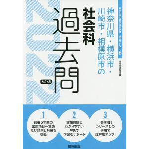 '22 神奈川県・横浜市・川崎市 社会科/協同教育研究会