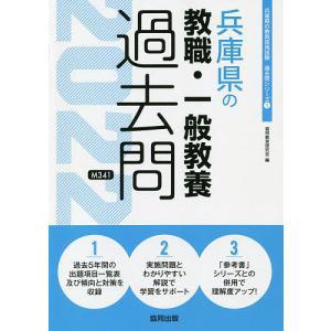 '22 兵庫県の教職・一般教養過去問/協同教育研究会