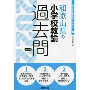 '22 和歌山県の小学校教諭過去問/協同教育研究会