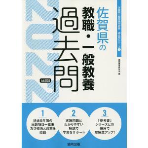 '22 佐賀県の教職・一般教養過去問/協同教育研究会