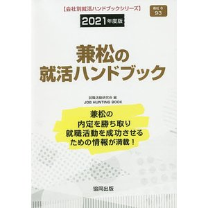 '21 兼松の就活ハンドブック JOB/就職活動研究会