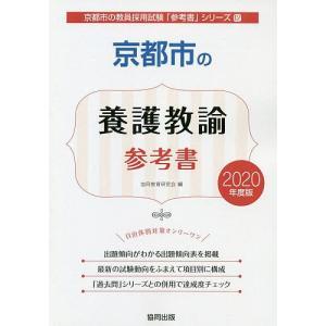 京都市の養護教諭参考書 2020年度版/協同教育研究会