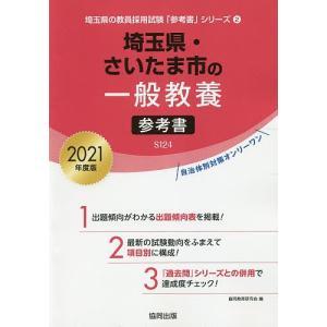 '21 埼玉県・さいたま市の一般教養参考/協同教育研究会