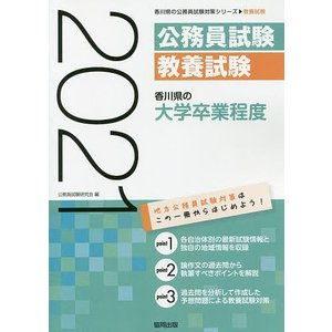 '21 香川県の大学卒業程度/公務員試験研究会