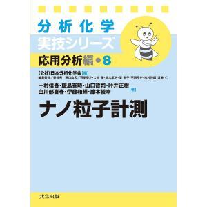 ナノ粒子計測/一村信吾