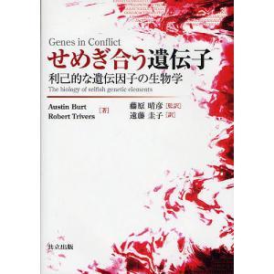 著:AustinBurt 著:RobertTrivers 監訳:藤原晴彦 出版社:共立出版 発行年月...