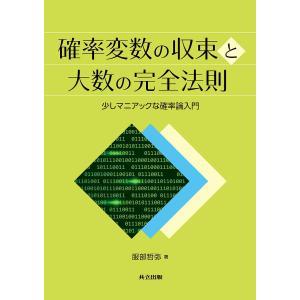 著:服部哲弥 出版社:共立出版 発行年月:2019年02月
