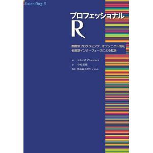 プロフェッショナルR 関数型プログラミング,オブジェクト指向,他言語インターフェースによる拡張/JohnM.Chambers/中村道宏/ホクソエム|boox