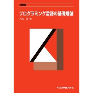 プログラミング言語の基礎理論 新装版/大堀淳|boox