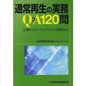 通常再生の実務Q&A120問 全倒ネットメーリングリストの質疑から/全国倒産処理弁護士ネットワーク