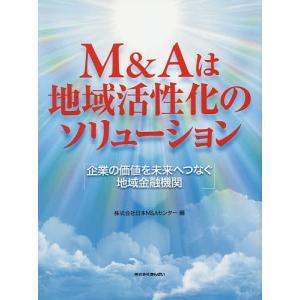 編:日本M&Aセンター 出版社:きんざい 発行年月:2017年06月