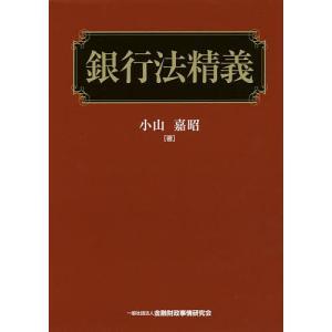 銀行法精義/小山嘉昭