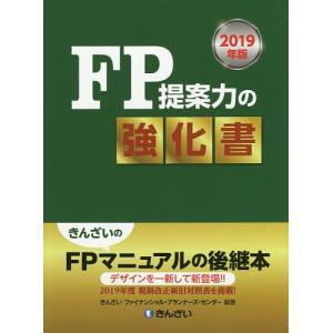 FP提案力の強化書 2019年版/きんざいファイナンシャル・プランナーズ・センター