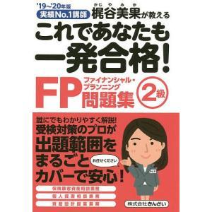 これであなたも一発合格!FP2級問題集 梶谷美果が教える '19〜'20年版/梶谷美果
