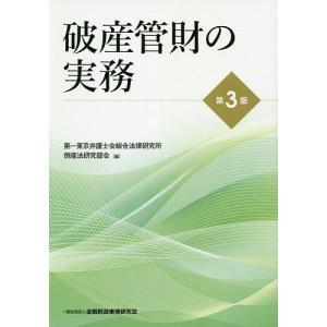 破産管財の実務/第一東京弁護士会総合法律研究所倒産法研究部会
