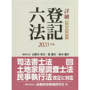 詳細登記六法 判例・先例付 2020年版/山野目章夫/代表筧康生/代表鈴木龍介