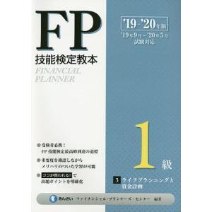 FP技能検定教本1級 '19〜'20年版3/きんざいファイナンシャル・プランナーズ・センター