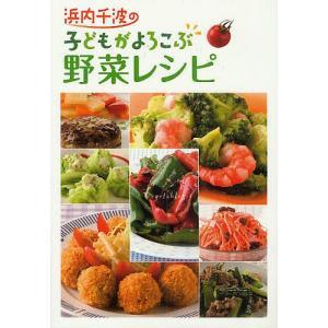 浜内千波の子どもがよろこぶ野菜レシピ/浜内千波