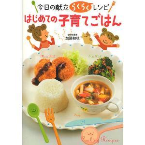 著:加藤初枝 出版社:金の星社 発行年月:2010年07月 キーワード:料理 クッキング
