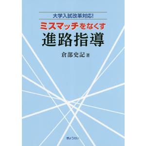 著:倉部史記 出版社:ぎょうせい 発行年月:2019年04月