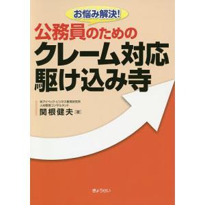 著:関根健夫 出版社:ぎょうせい 発行年月:2019年06月