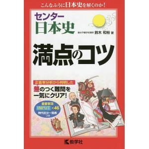センター日本史満点のコツ/鈴木和裕