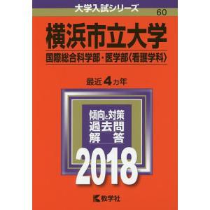 出版社:教学社 発行年月:2017年08月 シリーズ名等:大学入試シリーズ 60 キーワード:赤本